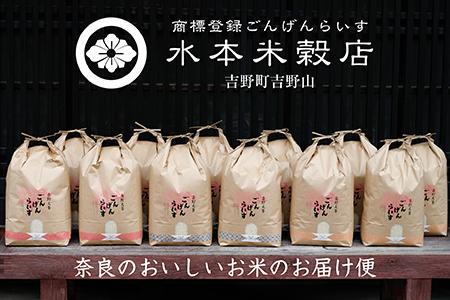 【2909-G18】奈良のお米のお届け便 10kg×1年分《水本米穀店》
