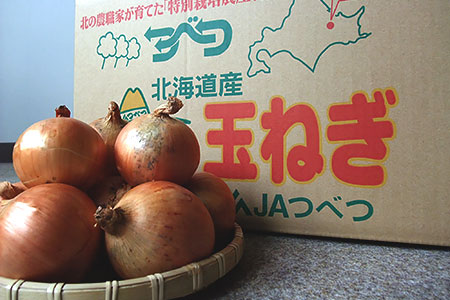 A010-1:津別町産特別栽培玉ねぎ20kg