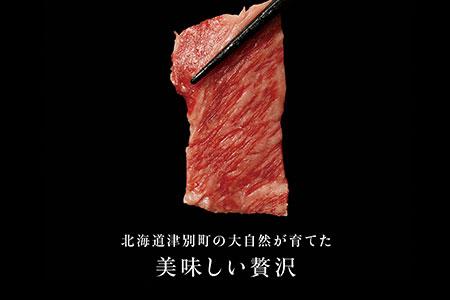 A010-11:【つべつ和牛】焼肉300g