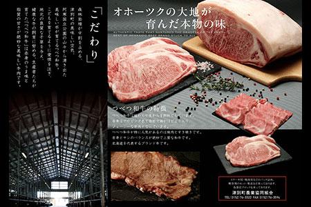 C030-5:【つべつ和牛】食べ比べセット
