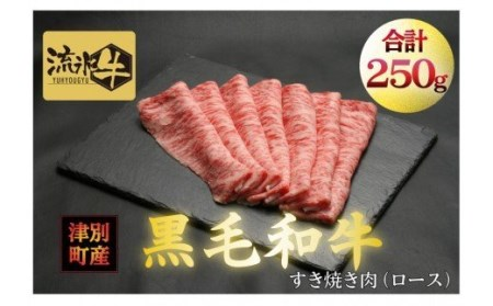 【A012-7】『流氷牛』 すき焼き肉(肩)350g