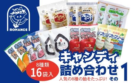 【A010-12】ロマンス製菓 キャンディ詰め合わせ