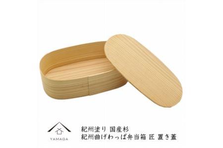 紀州塗り曲げわっぱ弁当箱(日田杉使用)置き蓋