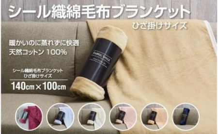 綿毛布(ハーフケット)・ひざ掛け(三和シール工業株式会社)