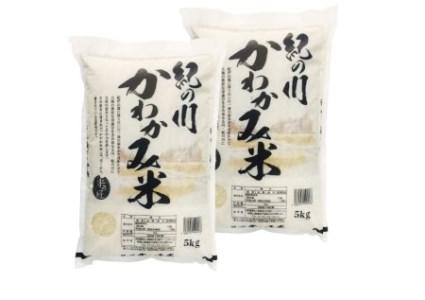 紀の川かわかみ米(5kg×2袋)