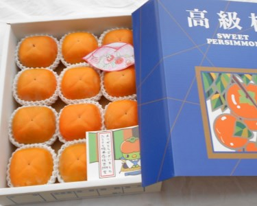 松岡農園最高級 種なし柿 特選3Lサイズ(12個入り)