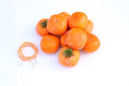 自分で作ろう♪ 紀州干し柿 手づくりキット(柿20個)