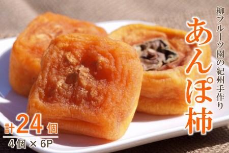 柳フルーツ園 紀州手作りあんぽ柿(24個)