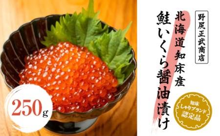 【野尻正武商店】北海道知床産 鮭いくら醤油漬け 250g【1209681】