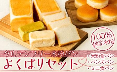 グルテンフリー米粉パン よくばりセット