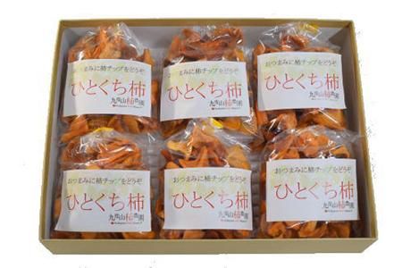 【2612-1266】九度山産の柿チップ(ひとくち柿)60g×6袋入り