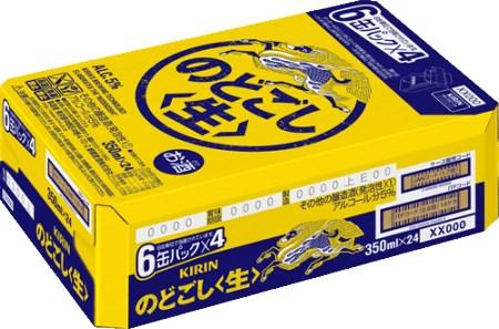 【2612-0013】キリン のどごし 生 350ml×1ケース(24本)