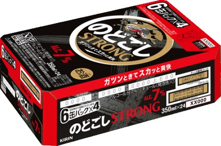 【2612-0015】キリン のどごしストロング 350ml×1ケース(24本)