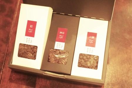 【2612-0082】高野山シングルオリジン珈琲3点セット(コーヒー豆100g×3)