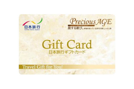 【期間限定】【2018年9月以降発送】和歌山県高野町やふるさとに行こう!日本旅行ギフトカード(5万円分)