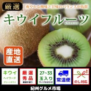 和歌山県産 キウイ 2L~3L(27~33玉入り)紀州グルメ市場