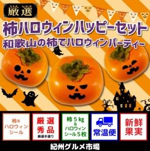 和歌山の柿でハッピーハロウィン 旬の柿5Kg&ハロウィンシール(5枚)