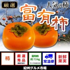 【秋の味覚】柿の代表格 和歌山の富有柿たっぷり7.5Kg 【紀州グルメ市場】