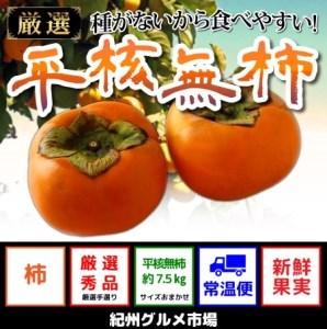 【秋の味覚】和歌山の(人気)種なし柿 たっぷり7.5Kg 【紀州グルメ市場】