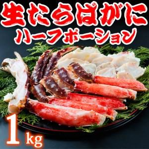 蟹の王様!極太脚 生たらばがに ハーフポーション(1kg)