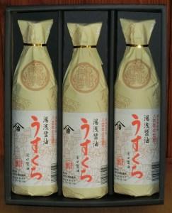 うすくち醤油900ミリ 3本セット【小原久吉商店】