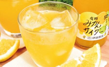 和歌山県ストレート果汁50%入り 有田みかんサイダー【伊藤農園】