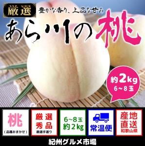 【高級】和歌山ブランド あら川の桃 約2Kg(6玉~8玉入り)