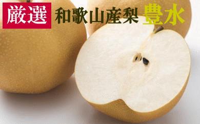 [厳選・産直]和歌山産の梨(豊水)約4kg
