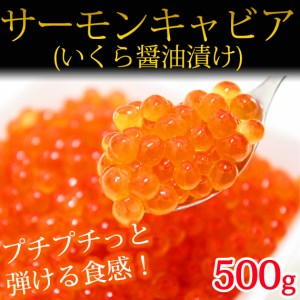 サーモンキャビア(国産いくら醤油漬 500g)