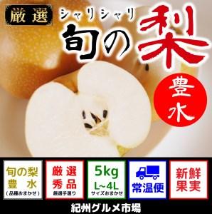 シャリシャリ食感 旬の梨 豊水 5Kg(L~4L) 紀州グルメ市場