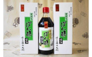 特撰すだちぽん酢醤油3本セット 【味の屋醸造 丸新】