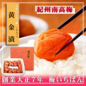 A-003 元祖はちみつ入梅干 黄金漬(700g)