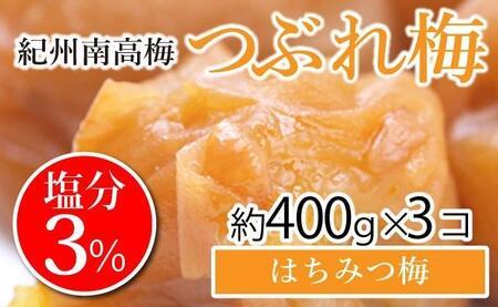 紀州南高梅 《つぶれ梅セット》 はちみつ梅 塩分3%(1.2キロ)【白浜グルメ市場】