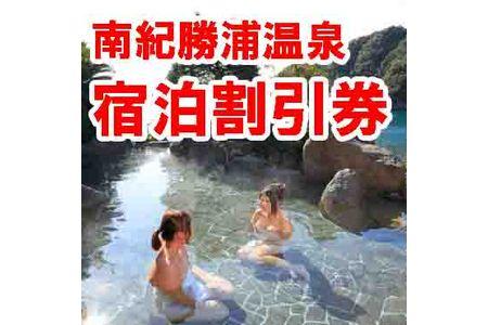 【2613-0113】南紀勝浦温泉 ご宿泊割引券(3000円分)