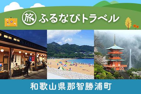 【旅行支援・宿泊無期限】旅行ポイント6000円分~ ふるなびトラベルポイント