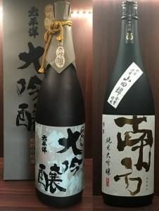 【2613-0014】熊野の地酒 太平洋 大吟醸・純米大吟醸 「南方」 山田錦 1.8L 各1本
