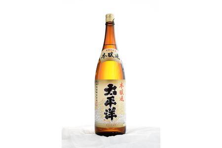 【2613-0015】最高金賞受賞 太平洋 本醸造酒 一升瓶 2本