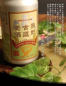 【2613-0016】世界遺産・熊野地方の地ビール「熊野古道麦酒」