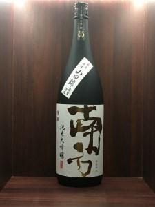 【2613-0023】純米大吟醸 「南方」 山田錦 1本