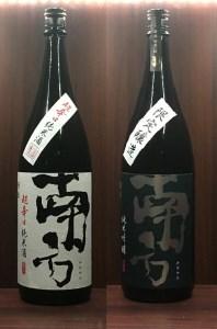 【2613-0025】限定醸造 純米吟醸「南方」・超辛口純米酒「南方」 各1本