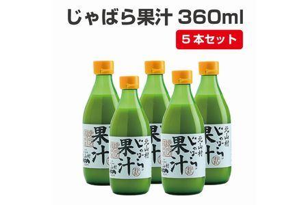 じゃばら果汁360ml×5本【njb211-y5】