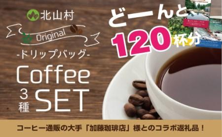 北山村オリジナルドリップバッグコーヒー3種 120袋【たっぷり120袋】【nkc390f】