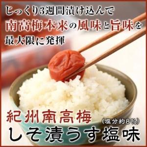 【m-30】紀州南高梅しそ漬うす塩味(塩分約8%)800g
