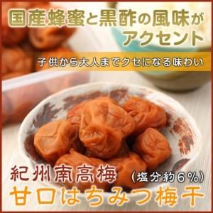 【m-31】紀州南高梅甘口はちみつ梅干(塩分約6%)1kg