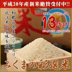 【m-41】12月上旬より発送(予約受付)29年度産みくまの彩選米15kg(5kg×3袋)