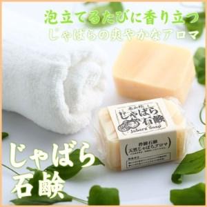 【j-123】じゃばら石鹸110g×3個