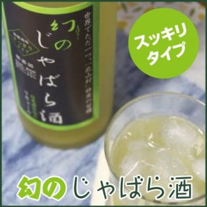 【j-16】幻のじゃばら酒 720ml