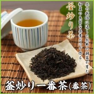 【m-50】釜炒り一番茶(番茶)200g