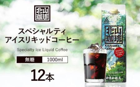 加藤珈琲店コラボ アイスリキッドコーヒー 1L×12本セット【nkc401】