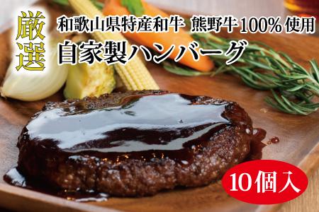 特選黒毛和牛 熊野牛 自家製ハンバーグ 10個入り【mtf100】